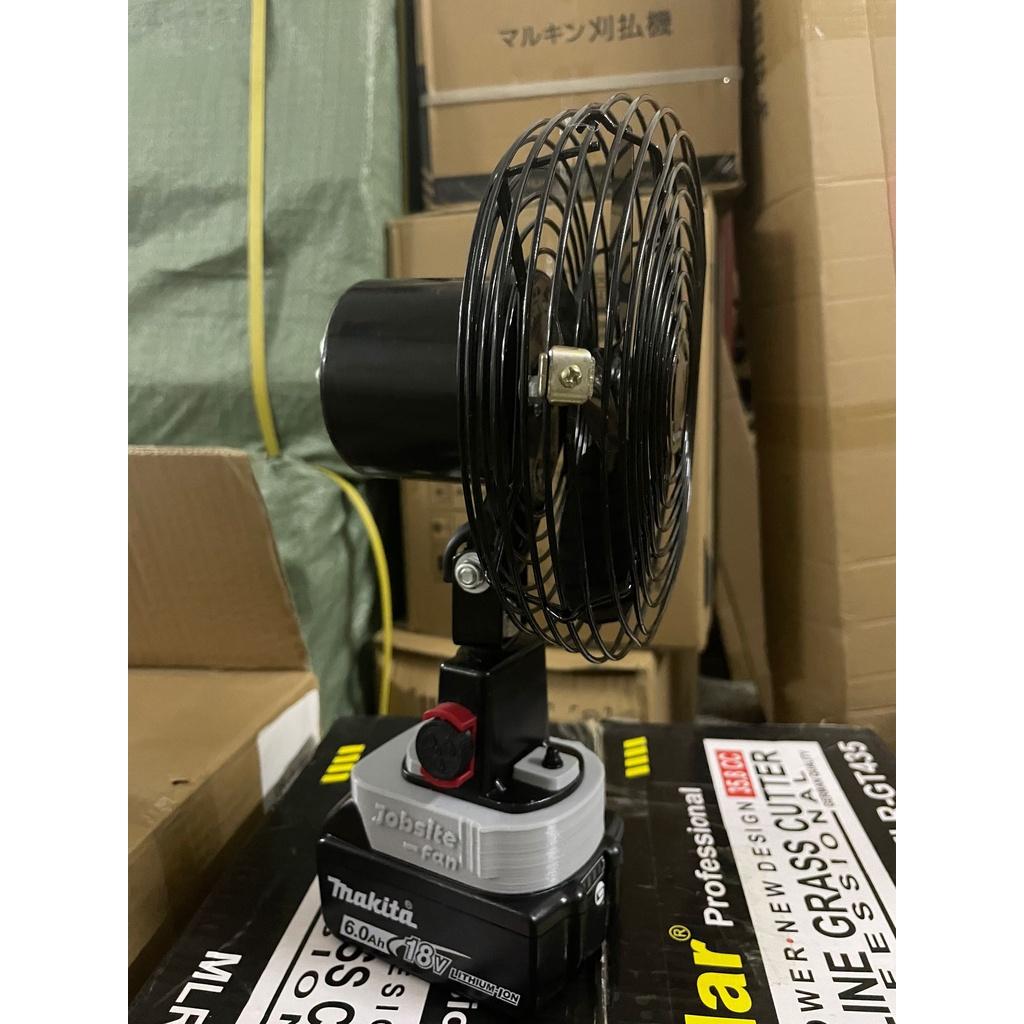 【帕丁】牧田 得偉 米沃奇 博世 18V M18 充電鋰電池 6吋 8吋超強風力 充電扇 鋰電風扇 電動工具 免運!