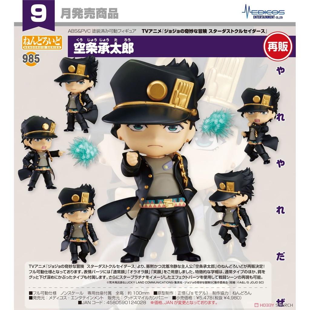 Toyswave 預購21年9月medicos 黏土人jojo的奇妙冒險空条承太郎3 14 蝦皮購物