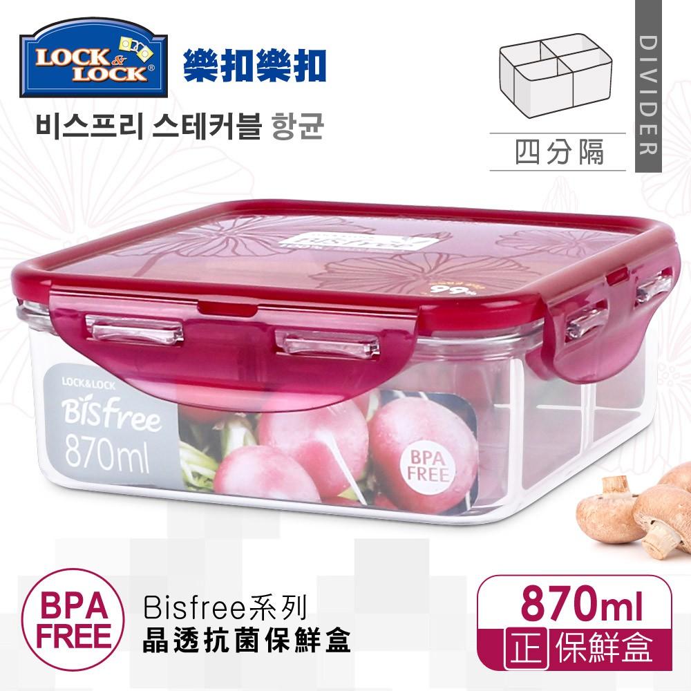 【樂扣樂扣】Bisfree系列晶透抗菌分隔保鮮盒/正方形870ML