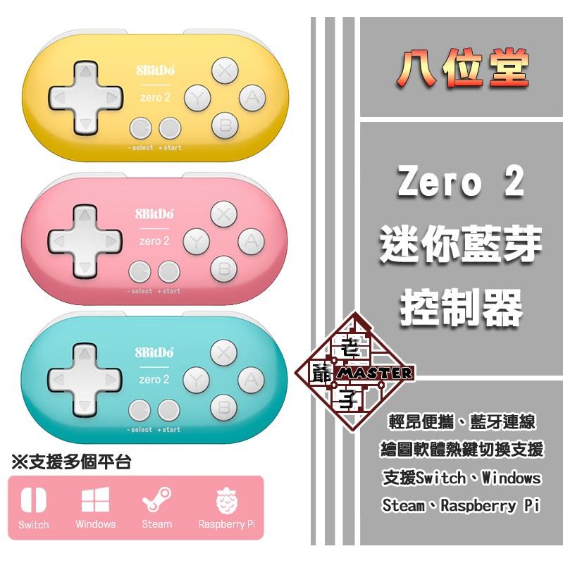 免運 現貨 八位堂 8Bitdo 無線 藍芽 迷你 遙控器 控制器  安卓 Zero 2 PC NS /老爺子