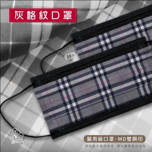 (台灣製 雙鋼印) 丰荷 成人醫療 醫用口罩 (30入/盒) (斜格紋 正格紋 灰格紋)