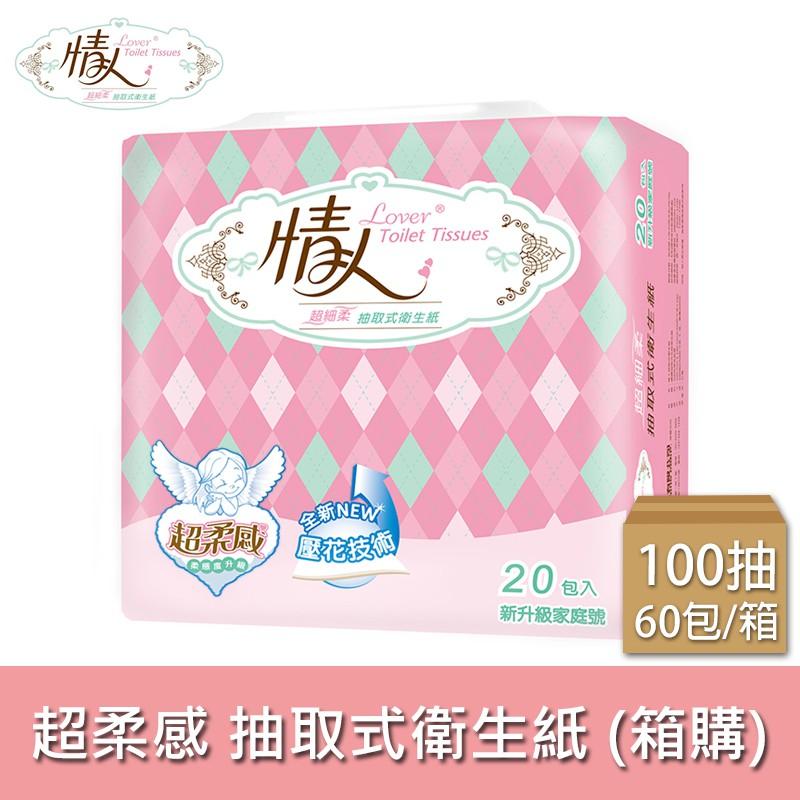 情人 超細柔抽取式衛生紙 100抽x20包x3串/箱【偏遠地區不配送】