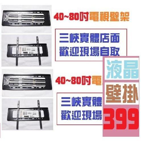 【三峽貓王的店】40~80吋 電視壁掛架 電視架 液晶螢幕架 SAMPO 自取省運費
