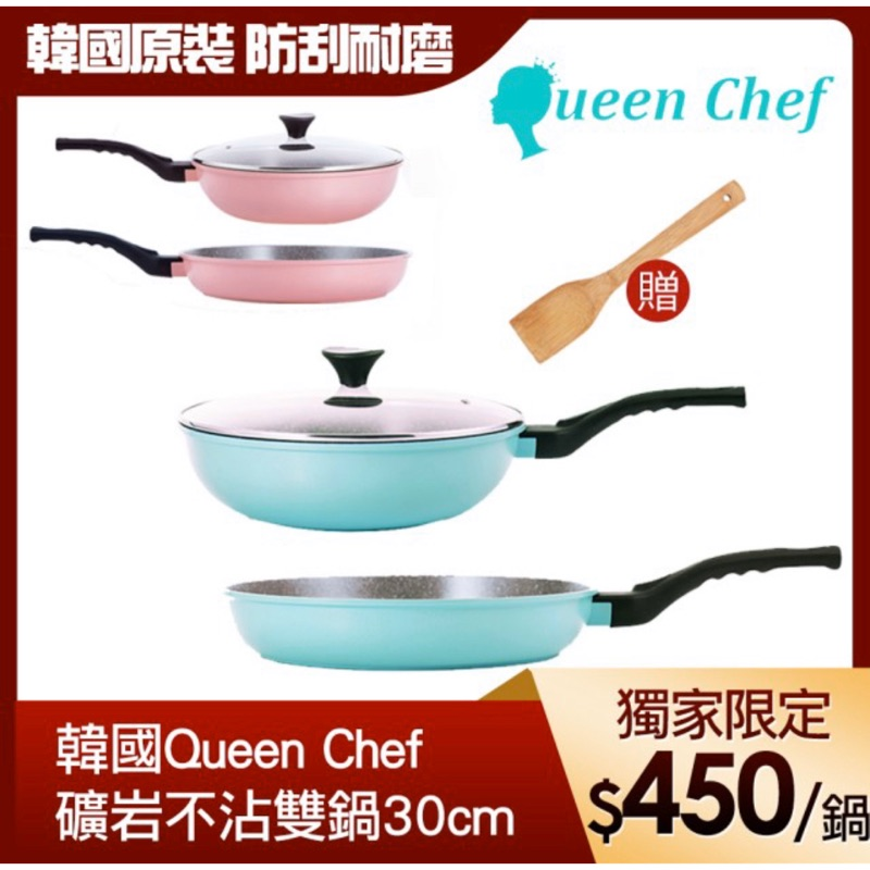 M-【Queen Chef】韓國礦岩鈦合金鑄造不沾鍋雙鍋 30CM 4件組(炒鍋+平底鍋+蓋+竹鏟)
