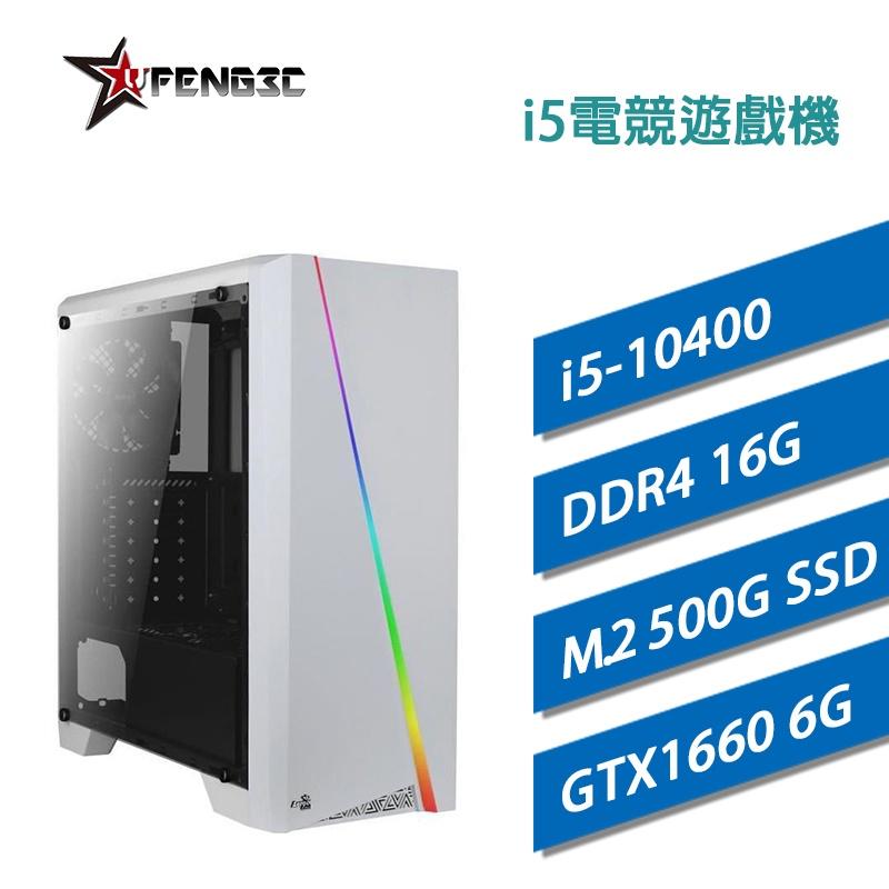 宇星科技 i5-10400 華碩B560 GTX1660電腦主機