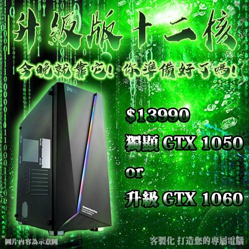 🏆超越i7🏆十二核心 主機 8G【GTX1060】RX580 電腦 遊戲 桌機 天堂M 多開 apex 英雄 12核
