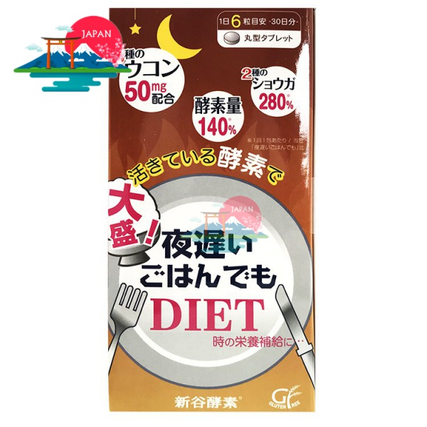【日本直郵】 新谷酵素 睡眠瘦棕色酵素宵夜分解糖 薑黃50mg 6zCW
