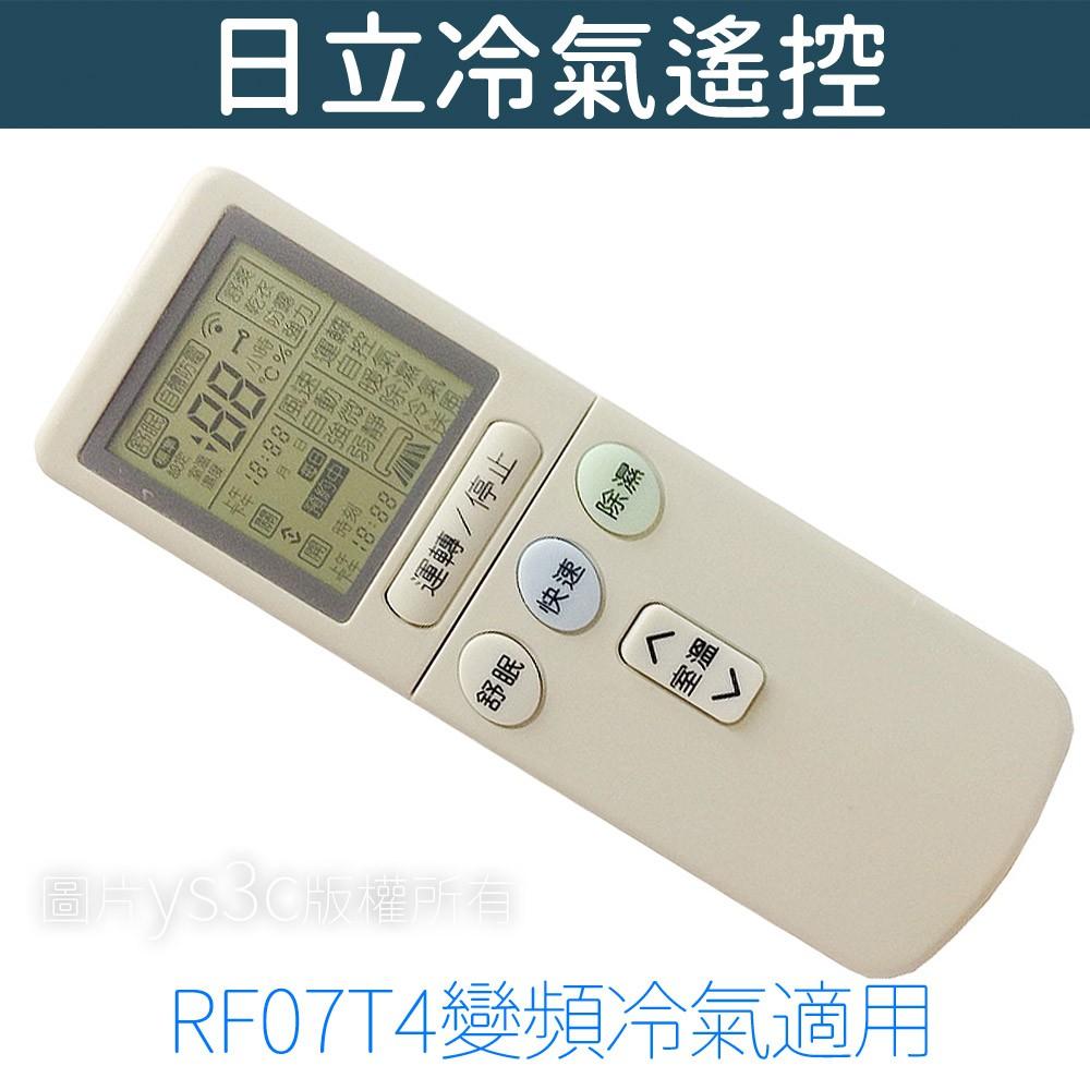 日立變頻冷氣遙控器 RF07T4 (變頻全適用) RF10T1 RF09T1 RF07T3 RF07T2 RE07T3