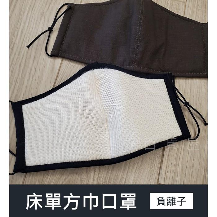 妮芙露 負離子 雙層口罩 方巾+床單 可重覆水洗口罩