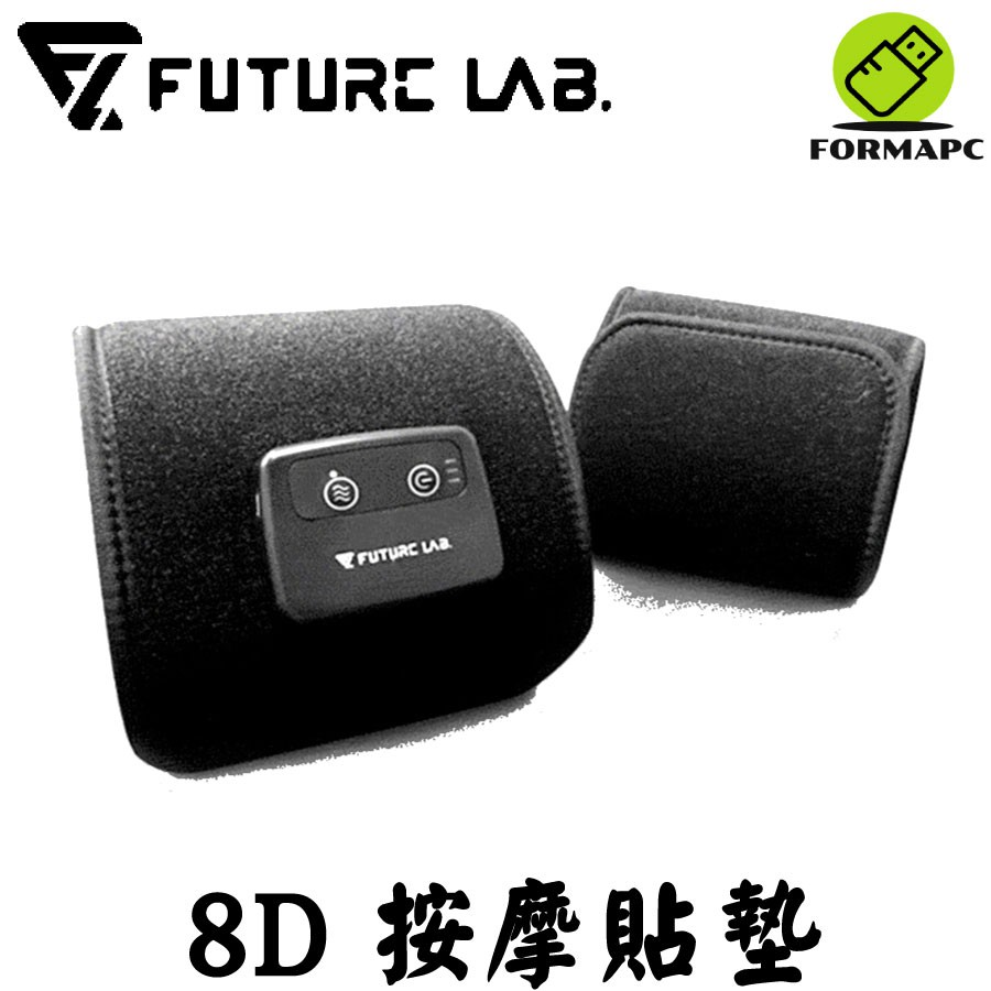 Future Lab.未來實驗室 8D 按摩貼墊 按摩器 熱敷按摩墊 熱敷墊 電動按摩機 按摩貼片 加熱按摩器材