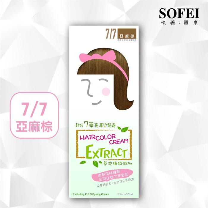 【SOFEI 舒妃】7萃亮澤染髮霜-7/7亞麻棕(三劑式:55ml+55ml+8ml)