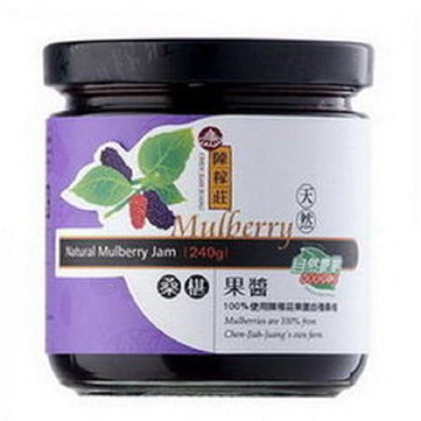陳稼莊~桑椹果醬240公克/罐