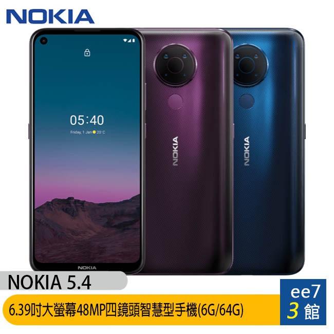 NOKIA 5.4 (6G/64G) 6.39吋大螢幕四鏡頭4800萬智慧型手機 [ee7-3]