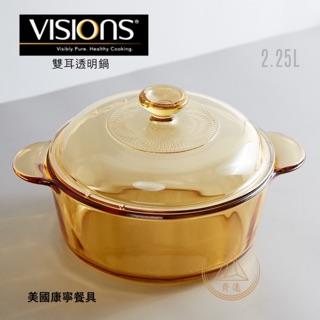 (齊遠)附發票 美國康寧 Visions晶彩透明鍋 2.25L 雙耳淺鍋 原廠公司貨 新竹縣