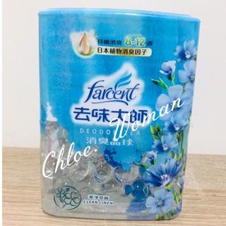 Farcent 去味大師消臭晶球350ml (潔淨亞麻) 臺中市