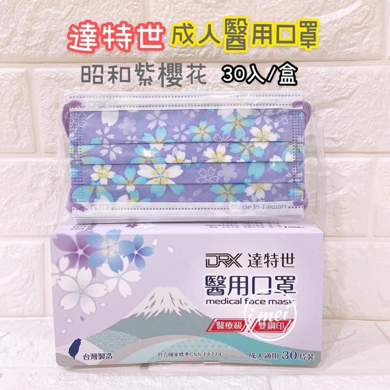 【現貨】昭和紫櫻花 DRX達特世 成人醫用口罩 台灣製  MD雙鋼印 平面口罩 特殊口罩 醫療口罩