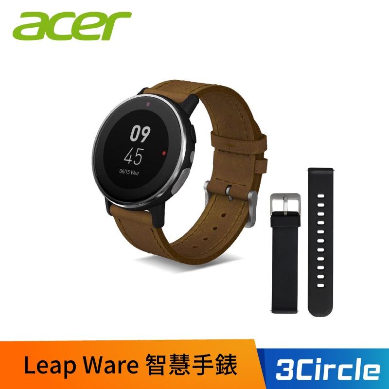 【雙錶帶版】ACER 宏碁 Leap Ware 智慧錶零售版 智慧手錶  橡膠錶帶 悠遊卡 運動手錶