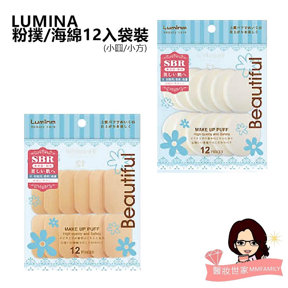 Lumina 海綿粉撲12入小圓造型 【醫妝世家】粉底用海綿 海綿 粉撲