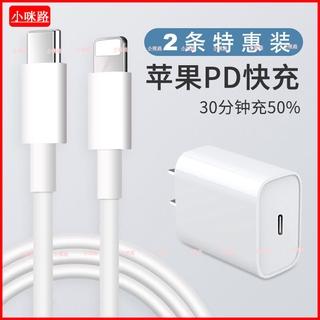 台灣出貨 20W 適用蘋果充電器 iPhone PD 快充 Apple 充電線 2米 MFI 蘋果充電線 快充頭 快充線 台南市