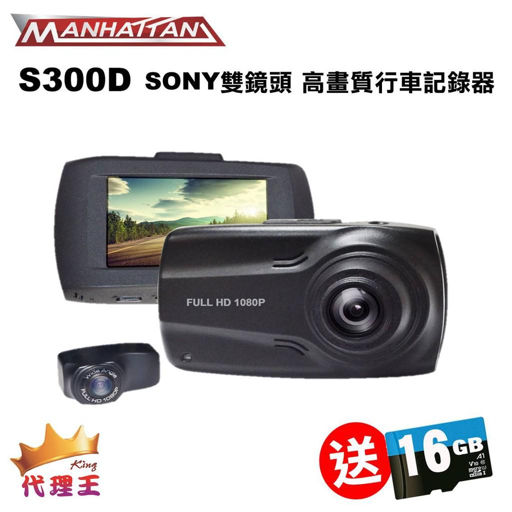 【現貨免運】曼哈頓 RS300+D1S 前後1080P高畫質 雙鏡頭 SONY 感光行車紀錄器(贈16G記憶卡)