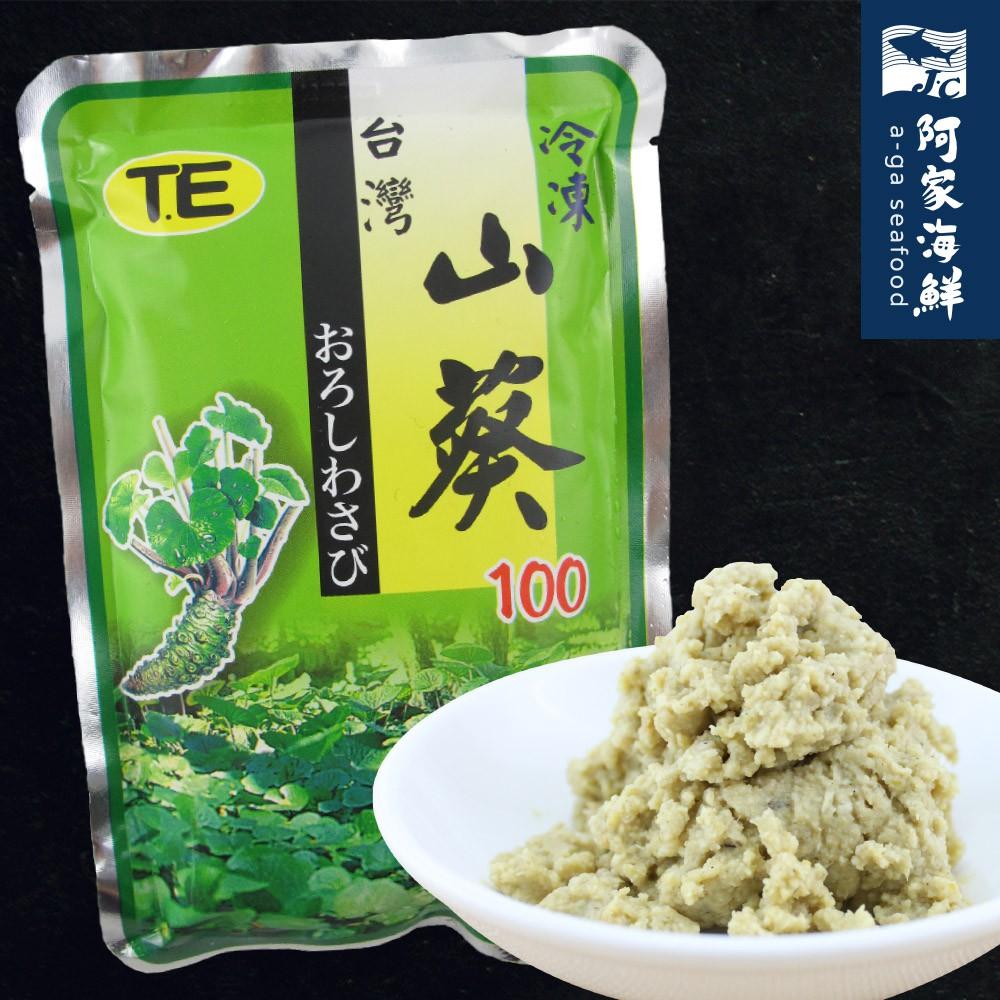 臺灣山葵泥(250g±11%/包)【阿家海鮮】