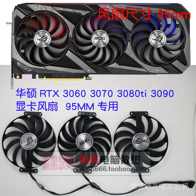 【新品現貨 顯卡散熱】ASUS華碩ROG-STRIX-RTX 3060 3070 3080TI 3090TI顯卡風扇 三
