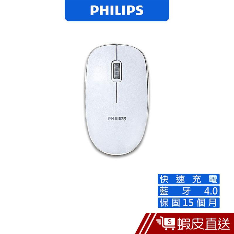 PHILIPS 藍牙滑鼠 雙模 鋁合金滑鼠 無線滑鼠 滑鼠 辦公滑鼠 藍牙滑鼠 飛利浦 SPK7323  現貨 蝦皮直送