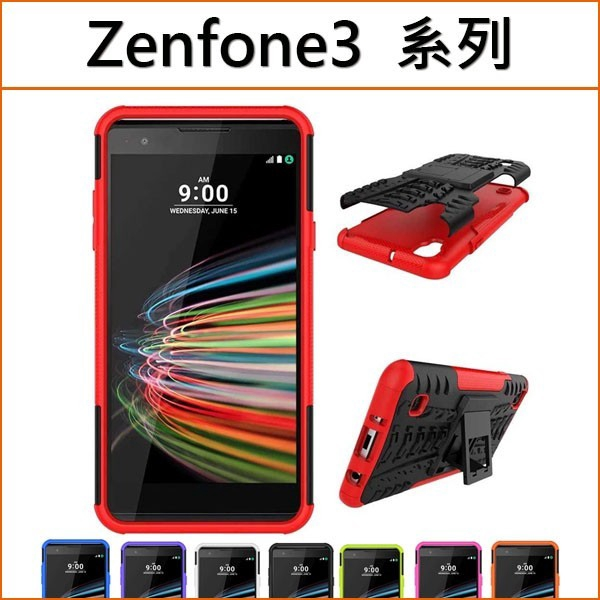 華碩 ZenFone3 Deluxe 5.7 5.5 5.2 輪胎紋 防摔手機殼 防摔 全包 二合一 保護殼 支架
