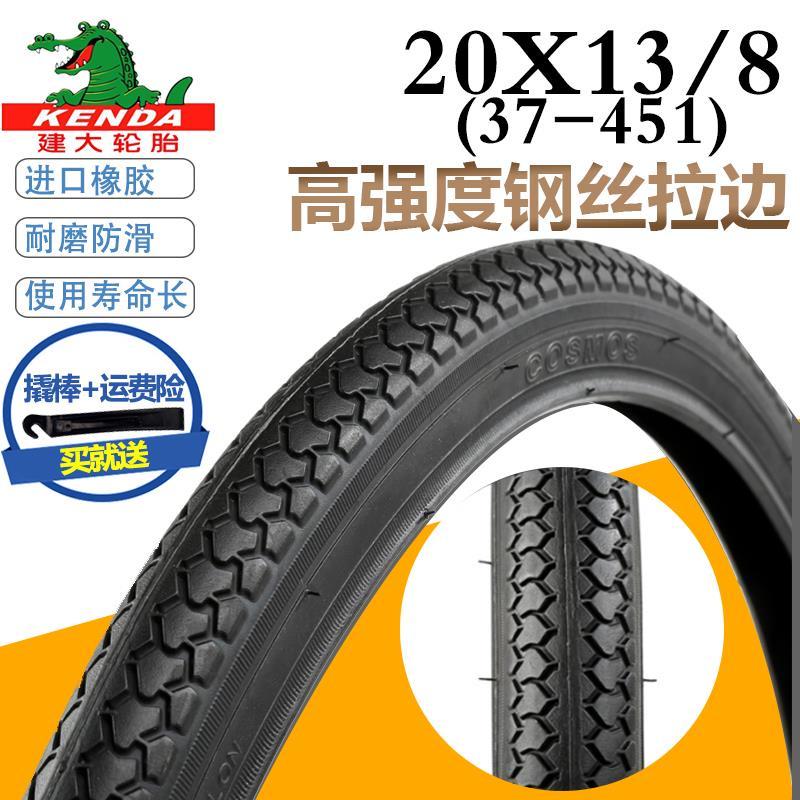 CST正新20x13/8自行車外胎20寸輪胎37-451折疊車輪胎20X1 3/8