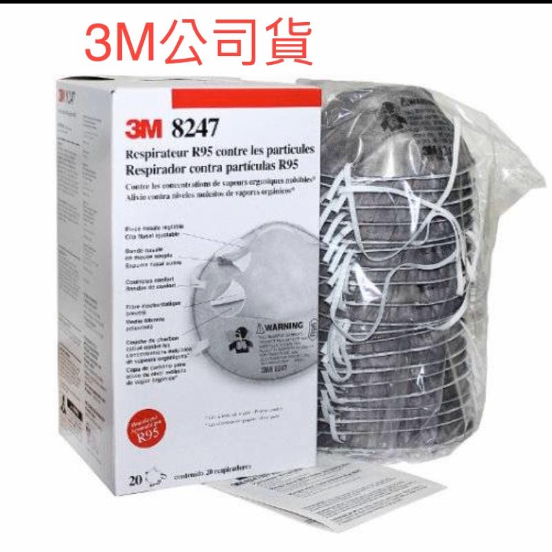 3M [最後一批]R95口罩 3M 公司貨(100元/片,一盒有20片),假1賠10(型號:3M-8247)有現貨 。