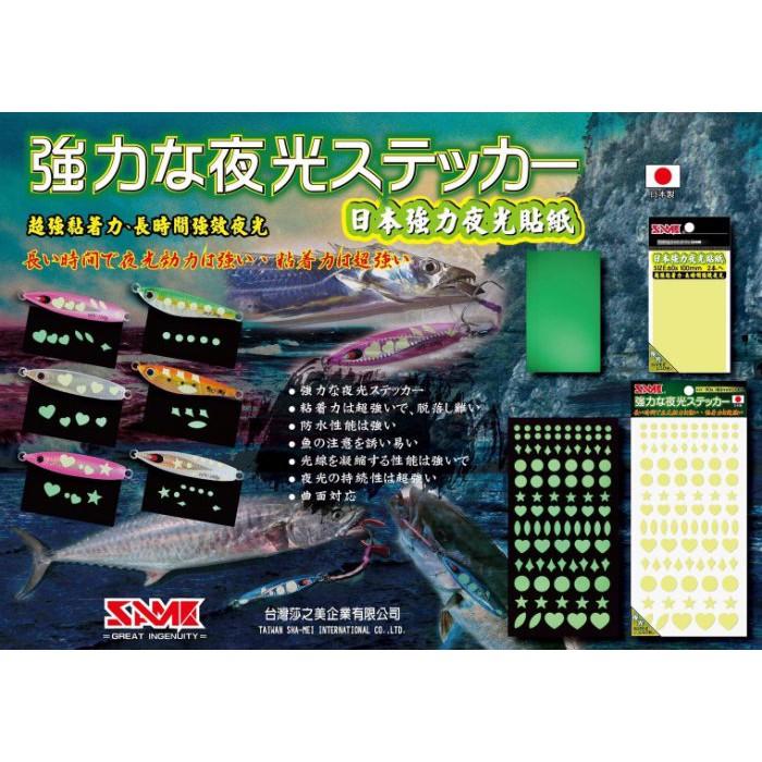 【野川釣具-釣魚】日本夜光貼紙未裁與已裁兩款