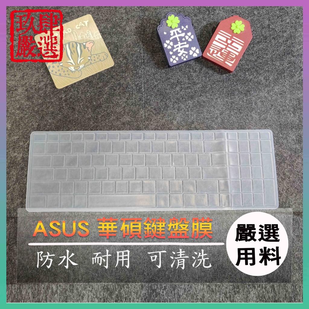 華碩 K53 K53E K53S K53SC K53SD K53SM K53SV 鍵盤保護膜 防塵套 鍵盤保護套 鍵盤膜