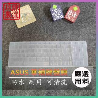 華碩 ASUS x550 x550j x550jx X550JK 鍵盤保護膜 防塵套 鍵盤保護套 鍵盤膜 苗栗縣