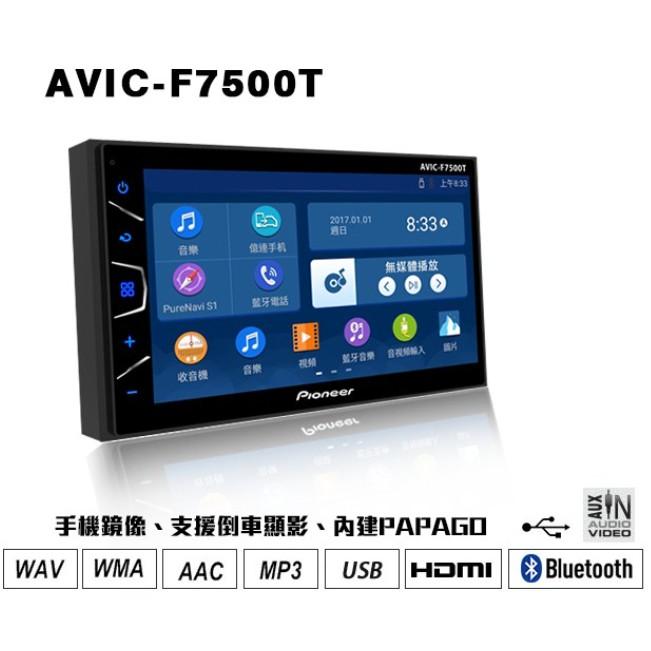 先鋒 Pioneer AVIC-F7500T 6.8吋觸控螢幕主機*內建導航/藍芽/USB/收音機