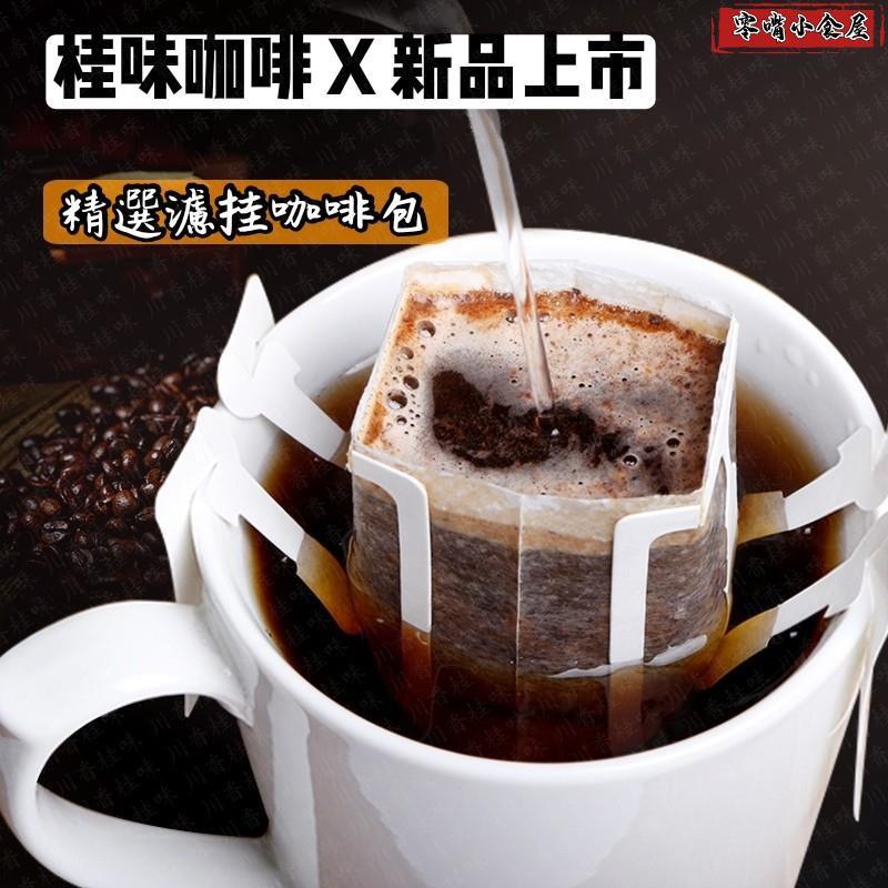 🔥現貨 濾掛式咖啡12g/包 耳掛咖啡包 特調咖啡 美式咖啡 耶加雪菲咖啡包 曼特寧濾掛咖啡