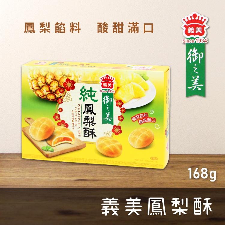 義美 純鳳梨酥 鳳梨酥 御之美純鳳梨酥 168g/盒