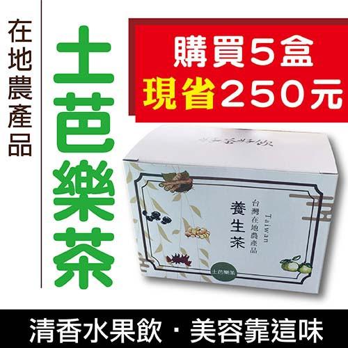 【土芭樂茶15包/盒x5盒】-無糖無咖啡因低熱量 適合冬天熱飲 夏天冷飲