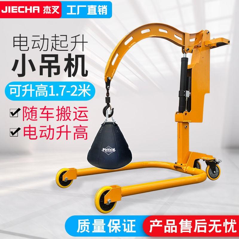 ♚店長推薦♚充電型電動小吊機移動便攜式電動小吊車小型升降起重提升機懸臂吊❤