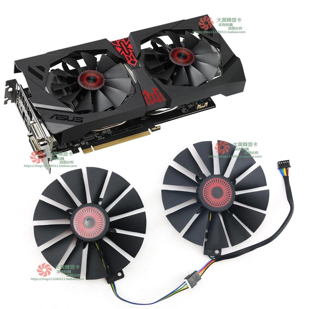 華碩STRIX-R9 380 GTX970 980 980ti GAMING顯卡風扇FD10015H12S