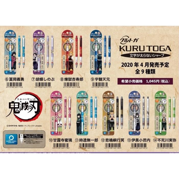 [日本限定] [鬼滅之刃] 柱的大集合 Kuru Toga 旋轉自動鉛筆 三菱 uni 0.5mm 富岡義勇 自動筆
