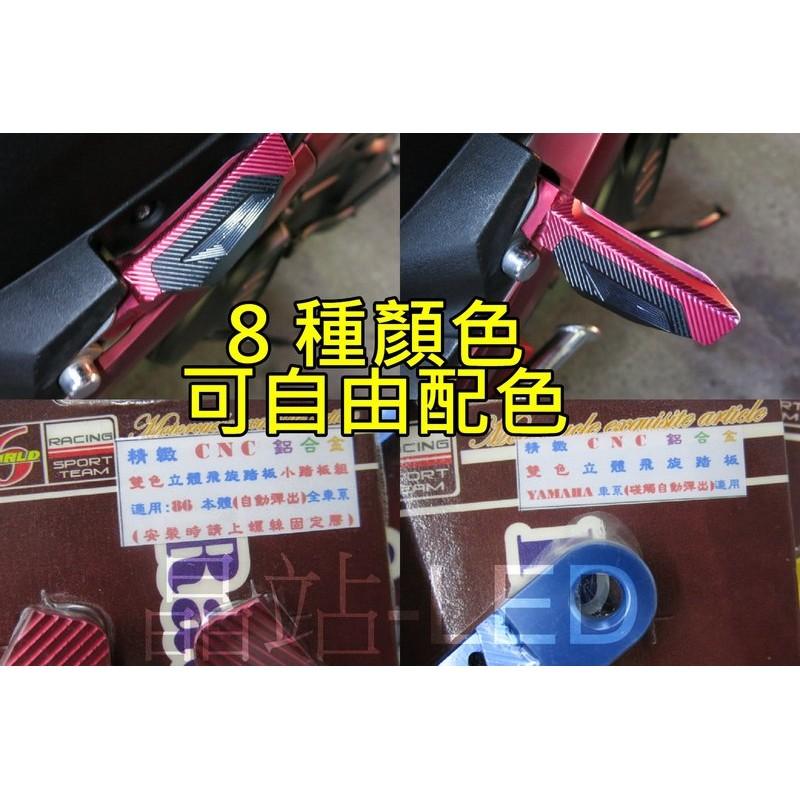 晶站 SYM 三陽車系 飛旋踏板 86部品 CNC 鋁合金 陽極 踏板 NEW FIGHTER GR GT JET 低價
