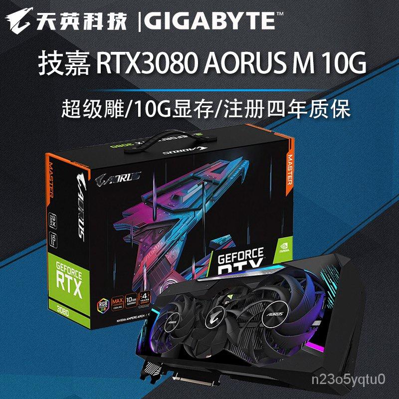 技嘉RTX3080 GAMING OC 10GD魔鷹3090 24G大雕 雪鷹 遊戲電競顯0