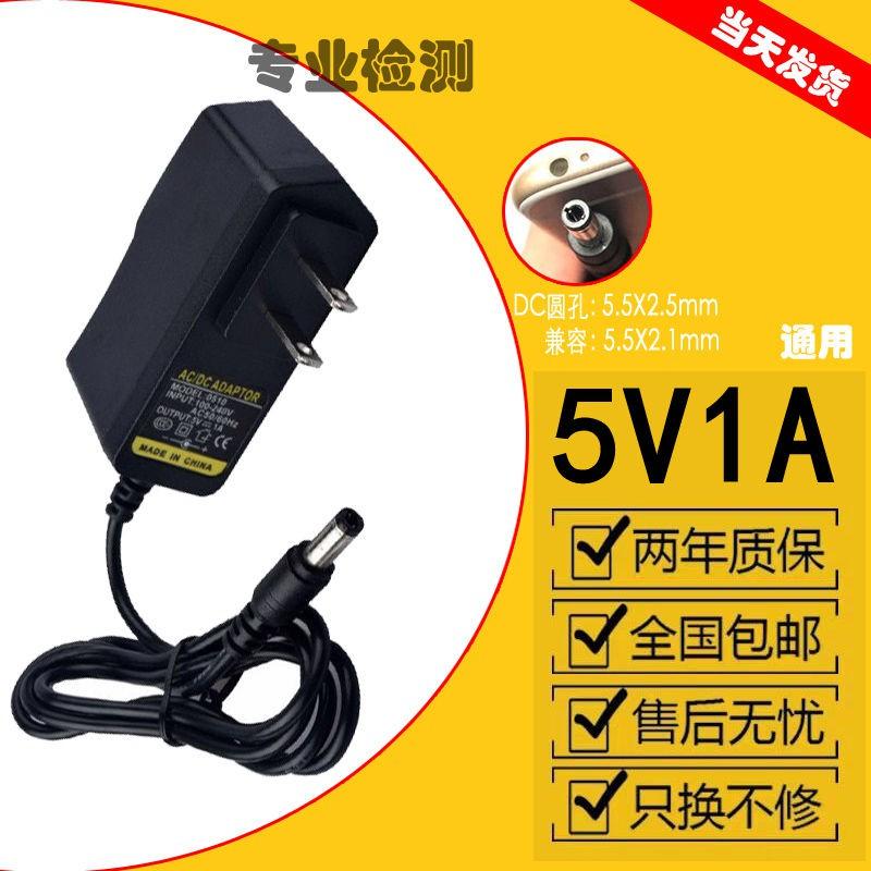 包郵JCG捷稀300M 無線路由器3R DC5V1A電源適配器 K017M-050100C