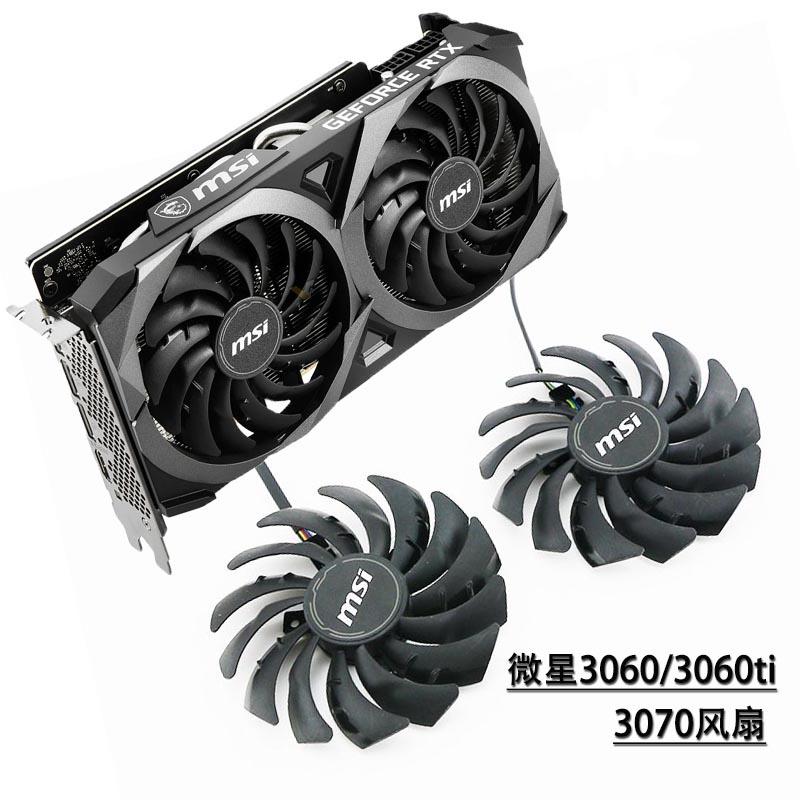 風扇 散熱風扇 顯卡 筆電散熱器¤❁MSI微星 RTX 3060/3060ti/3070 VENTUS顯卡通用風扇P