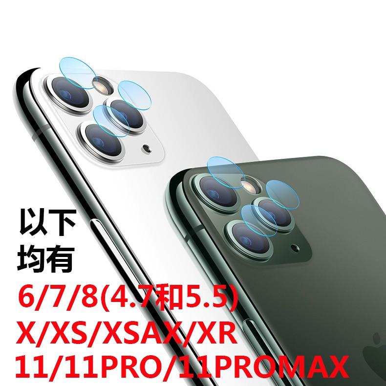 蘋果 iphone 11 pro max 6 7 8 plus X xs xr max i6 i7鏡頭 保護貼 玻璃貼