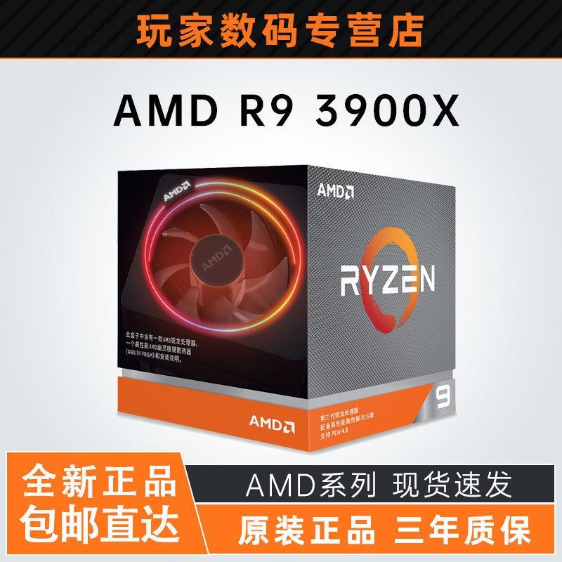 新品熱賣AMD銳龍R9 3900X/全新盒裝臺式電腦CPU處理器十二核二十四線程