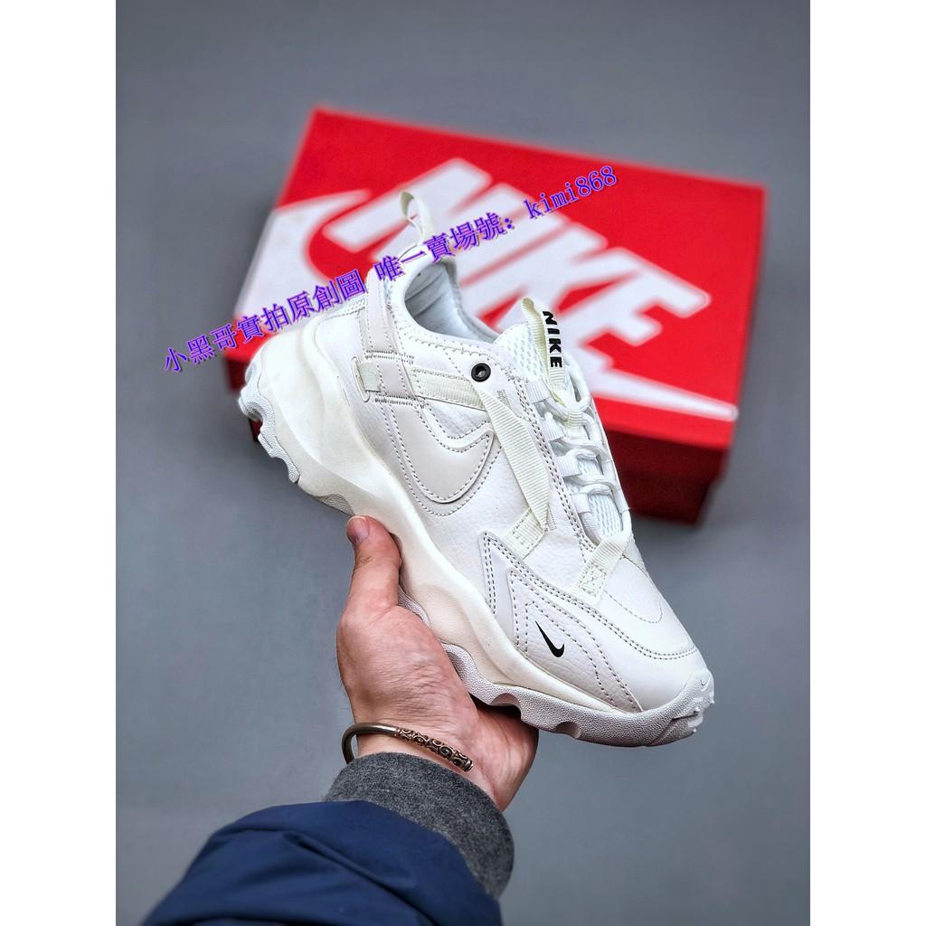 寧願沒生意,絕不賣垃圾貨Nike TC 7900 米白 小白鞋 女鞋 全白 奶白 老爹鞋 厚底增高
