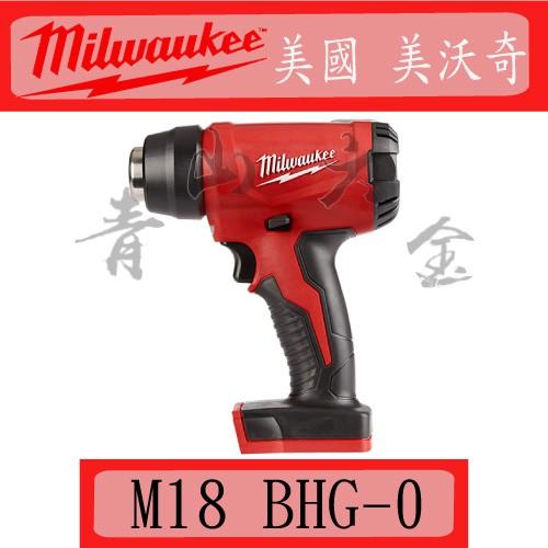 『青山六金』附發票 Milwaukee 美沃奇 M18 BHG-0 18V 鋰電 充電式 工業 熱風槍