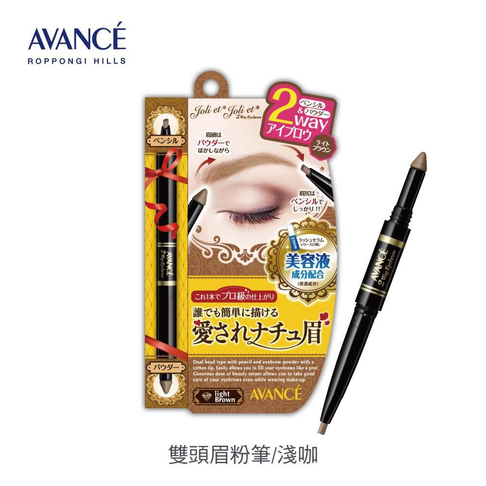AVANCE雙頭眉粉筆/淺咖【康是美】