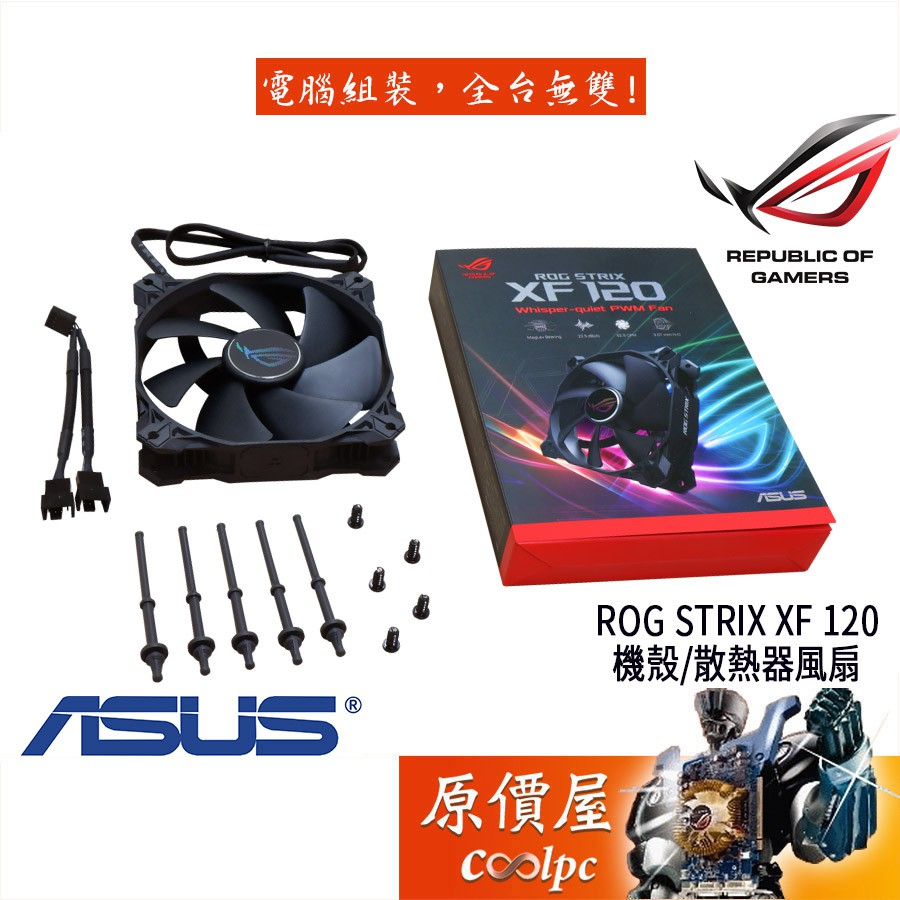 ASUS華碩 ROG STRIX XF120 磁懸浮軸承/PWM/1800RPM/抗震襯墊/風扇/原價屋【限量活動】